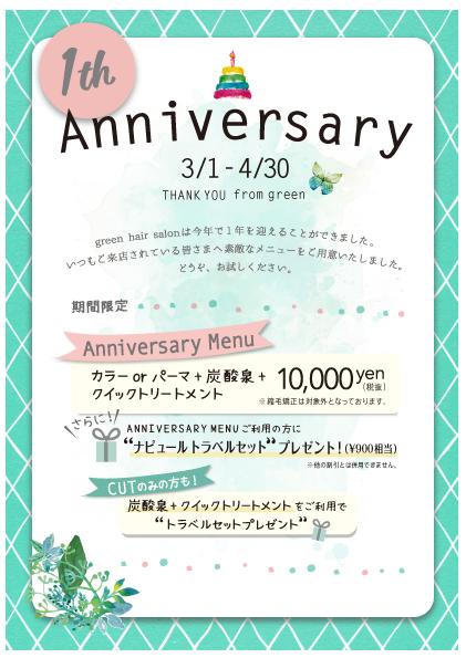 anniversary_pop